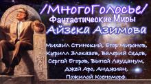 Азимов Айзек - Фантастические миры Азимова
