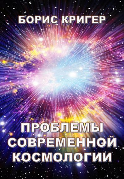 Кригер Борис - Проблемы современной космологии