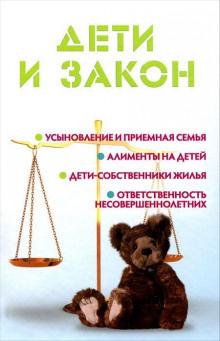 Ильичёва Мария - Дети и закон