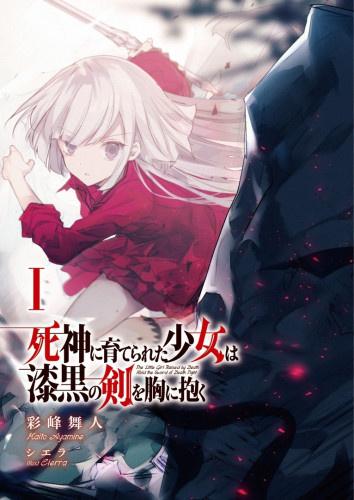 Ayamine Maito - Девочка, воспитанная Смертью, прижимает к себе Смерти Клинок