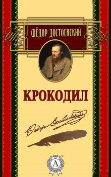 Достоевский Федор - Крокодил