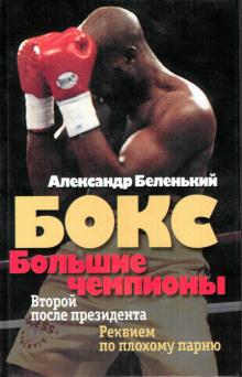 Беленький Александр - Бокс. Большие чемпионы