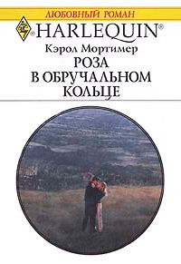 Роза в обручальном кольце - Кэрол Мортимер