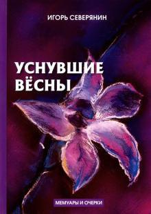 Северянин Игорь - Уснувшие весны