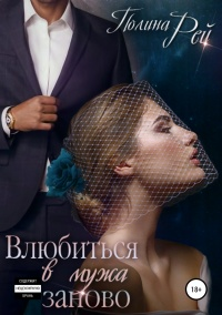 Влюбиться в мужа заново - Полина Рей
