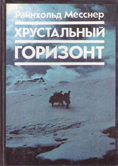Месснер Райнхольд - Хрустальный Горизонт. Через Тибет к Эвересту