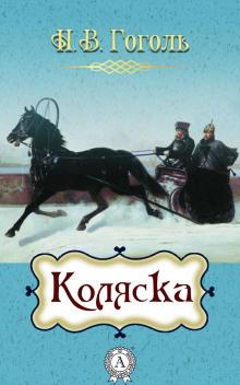 Гоголь Николай - Коляска