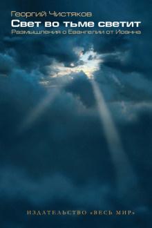 Чистяков Георгий - Свет во тьме светит. Размышление о Евангелии от Иоанна