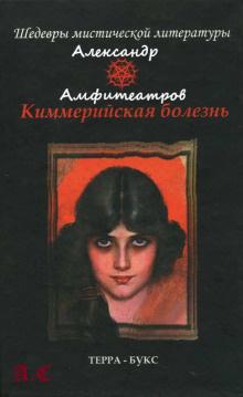 Амфитеатров Александр - Киммерийская болезнь