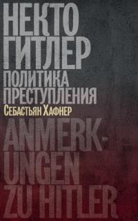 Некто Гитлер: Политика преступления - Себастьян Хафнер
