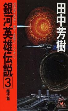 Танака Ёсики - Легенда о Героях Галактики 3