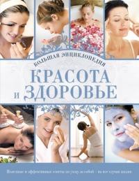 Красота и здоровье: Большая энциклопедия - Анна Сергеевна Гаврилова