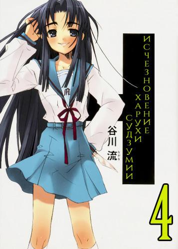 Танигава Нагару - Исчезновение Харухи Судзумии. Том 4