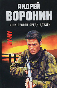 Ищи врагов среди друзей - Максим Гарин