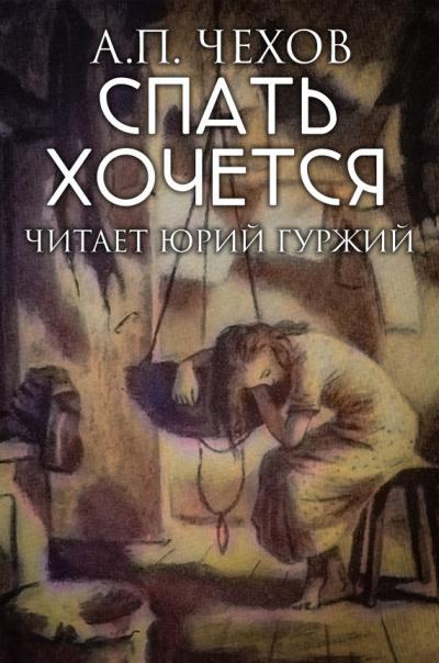 Чехов Антон - Спать хочется