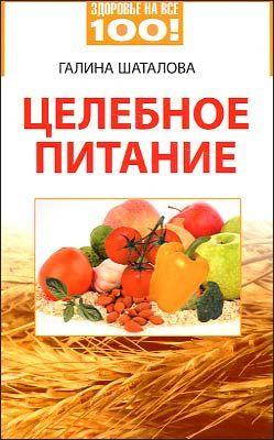 Шаталова Галина - Целебное питание