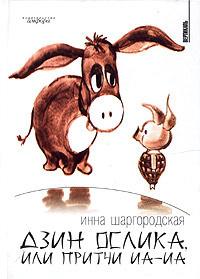 Шаргородская Инна - Дзин Ослика, или Притчи Иа-Иа