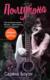 Полутона - Сарина Боуэн