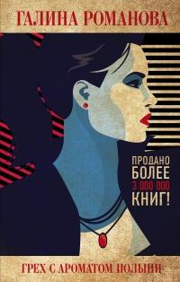 Грех с ароматом полыни - Галина Владимировна Романова