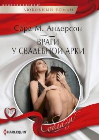 Враги у свадебной арки - Сара М. Андерсон