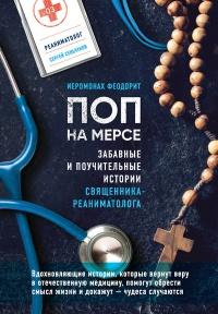 Поп на мерсе. Забавные и поучительные истории священника-реаниматолога - Иеромонах Феодорит