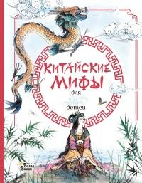 Китайские мифы для детей - Эндрю Прентайс