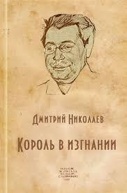 Николаев Дмитрий - Король в изгнании