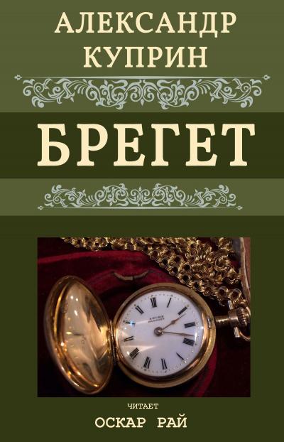Куприн Александр - Брегет