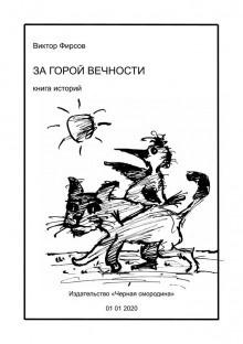 Фирсов Виктор - За горой вечности