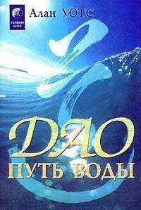 Уотс Алан - Дао - путь воды