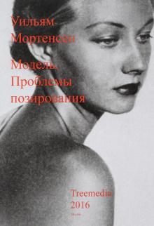 Мортенсен Уильям - Модель: Проблемы позирования