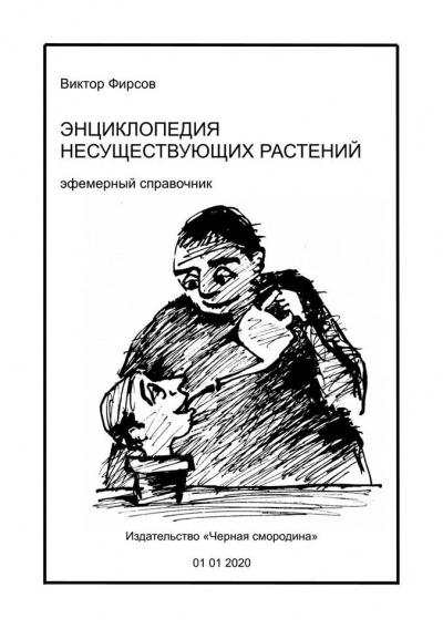 Фирсов Виктор - Энциклопедия несуществующих растений