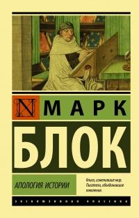 Апология истории - Марк Блок