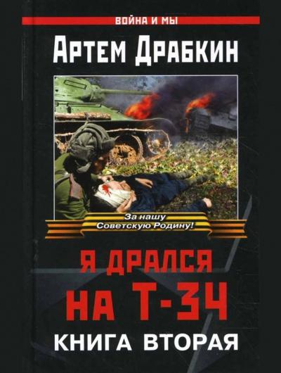 Драбкин Артем - Я дрался на Т-34. Книга 2