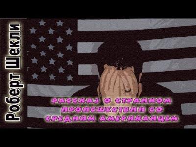 Шекли Роберт - Рассказ о странном происшествии со средним американцем