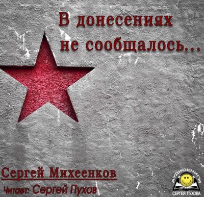 Михеенков Сергей - В донесениях не сообщалось