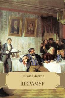 Лесков Николай - Шерамур