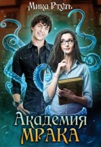 Академия Мрака - Ирина Успенская