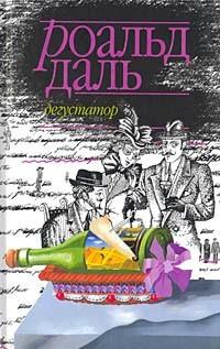 Даль Роальд - Дегустатор