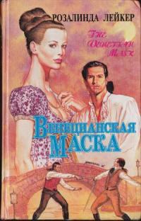 Венецианская маска. Книга 2 - Розалинда Лейкер