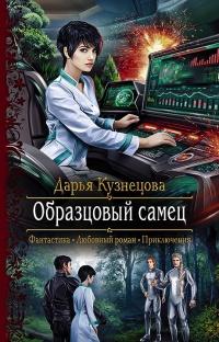 Образцовый самец - Дарья Кузнецова