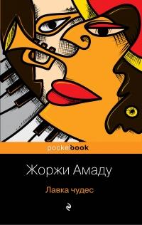 Лавка чудес - Жоржи Амаду