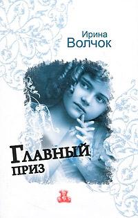 Главный приз - Ирина Волчок