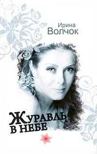 Журавль в небе - Ирина Волчок