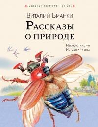 Рассказы о природе - Виталий Бианки