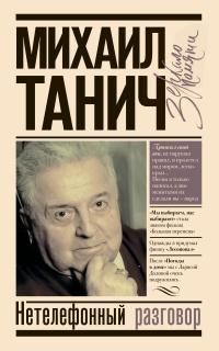 Нетелефонный разговор - Михаил Танич