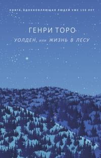 Уолден, или Жизнь в лесу - Генри Дэвид Торо