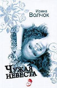 Чужая невеста - Ирина Волчок