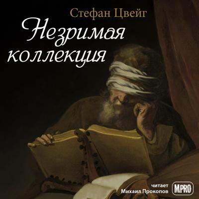 Цвейг Стефан - Незримая коллекция