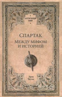 Тесье Эрик - Спартак. Между мифом и историей